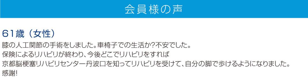 京都脳梗塞リハビリセンターの会員様の声