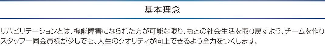 京都脳梗塞リハビリセンターの基本理念