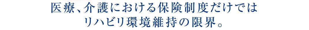 京都脳梗塞リハビリセンターのリハビリ施設の説明