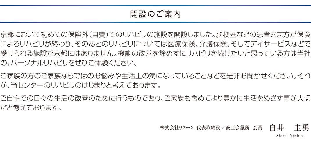 京都脳梗塞リハビリセンター代表取締 白井圭勇による開設のご案内