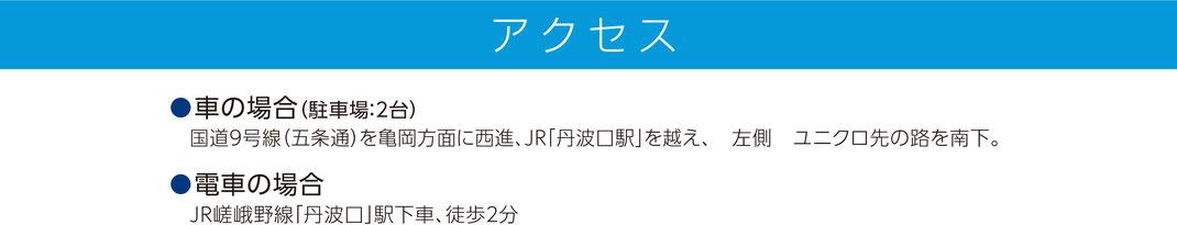 京都脳梗塞リハビリセンターのアクセスは車の場合(駐車場:2台)国道9号線(五条通)を亀岡方面に西進、JR「丹波口駅」を越え、 左側 ユニクロ先の路を南下。電車の場合  JR嵯峨野線「丹波口」駅下車、徒歩2分