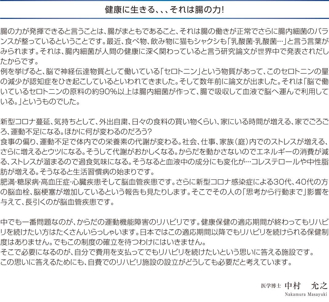 京都脳梗塞リハビリセンターの医師によるリハビリ施設の説明
