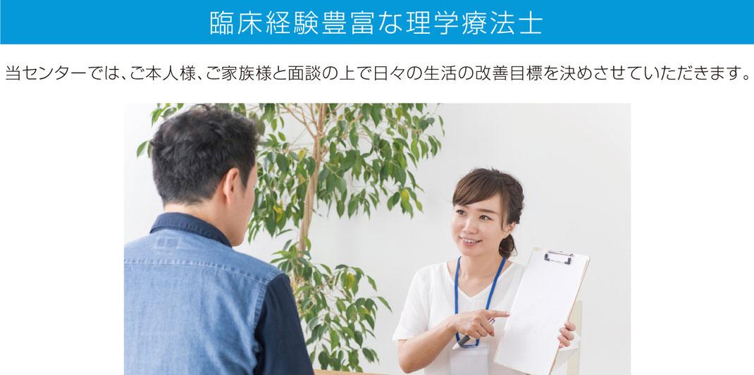 京都脳梗塞リハビリセンターの臨床経験豊富な理学療法士