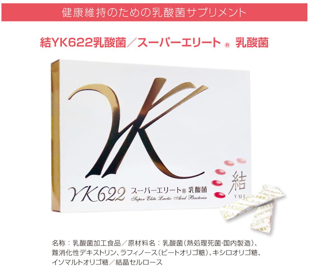 京都脳梗塞リハビリセンターの推奨サプリメント結YK622
