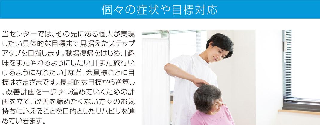 京都脳梗塞リハビリセンターは個々の症状と目標に対応します。