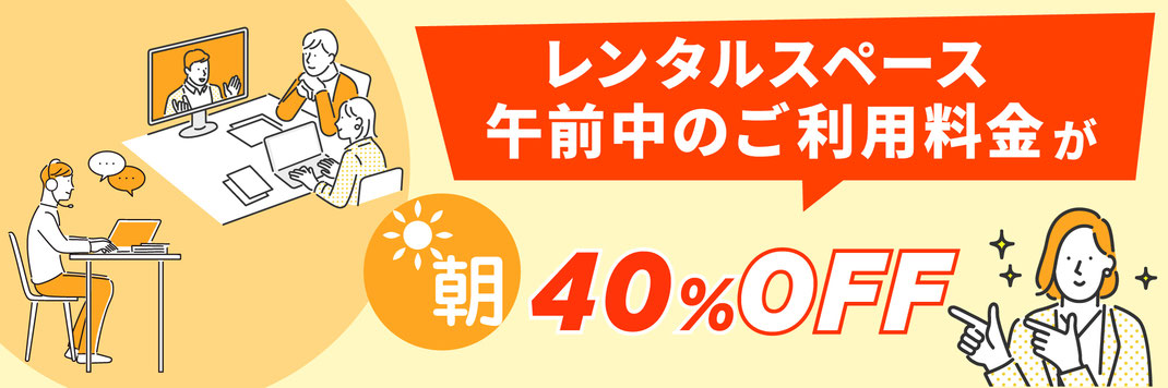 rental space 40%off