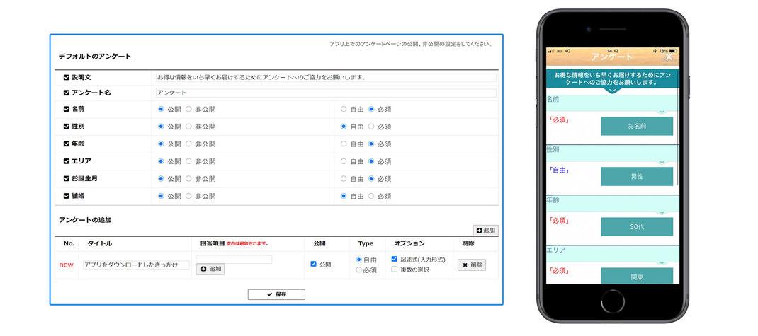 イージーアプリ EasyApps 簡単 独自アプリ スマホアプリ 作成