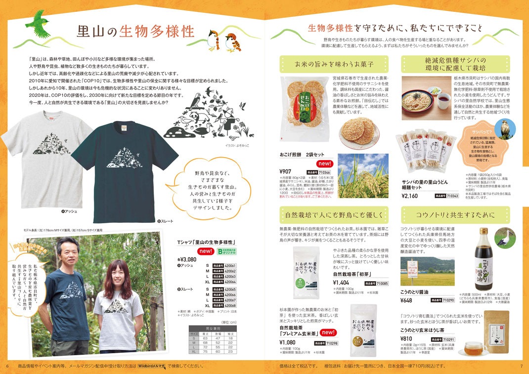 日本野鳥の会様にもお取り扱い頂き全国販売しております。