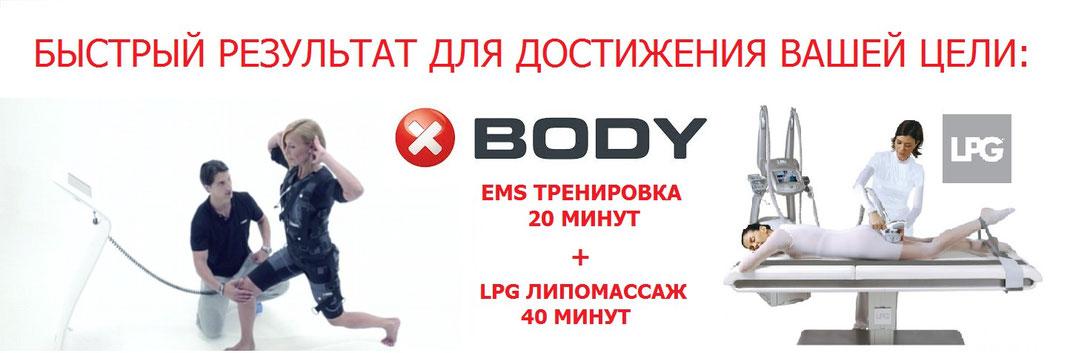 ems тренировки, эмс тренировки, xbody, фитнес будущего, эмс реутов, эмс кожухово, fitngo новокосино, lpg