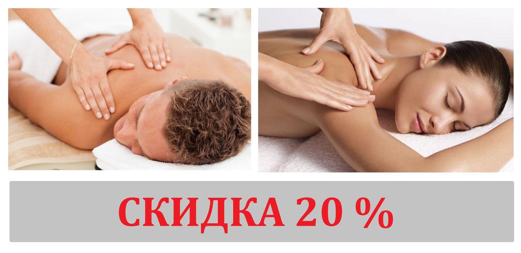 массаж, общий массаж, скидка на массаж, центр красоты spaterra реутов, массаж новокосино, массаж кожухово, массаж реутов