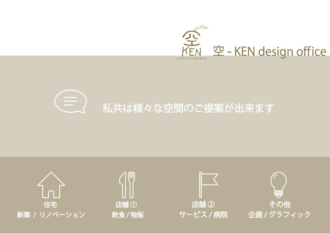 空-KEN desgin officeは様々な空間のご提案ができます