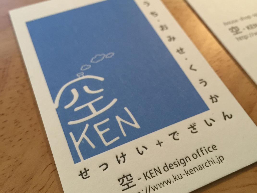 空-KEN 名刺 2016.01