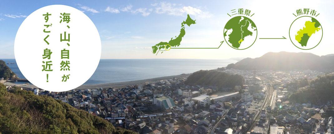 海、山、自然がすごく身近な町、熊野市に是非お越しください。