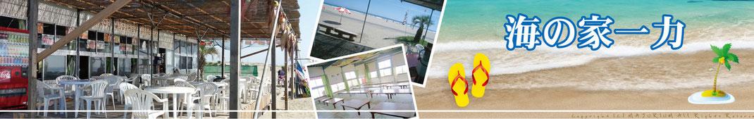 海の家 一力 九十九里浜 バーベキュー 海水浴 食事 BBQ 千葉 海 浜辺 海岸 夢仙 かもめちゃん アクセス メニュー