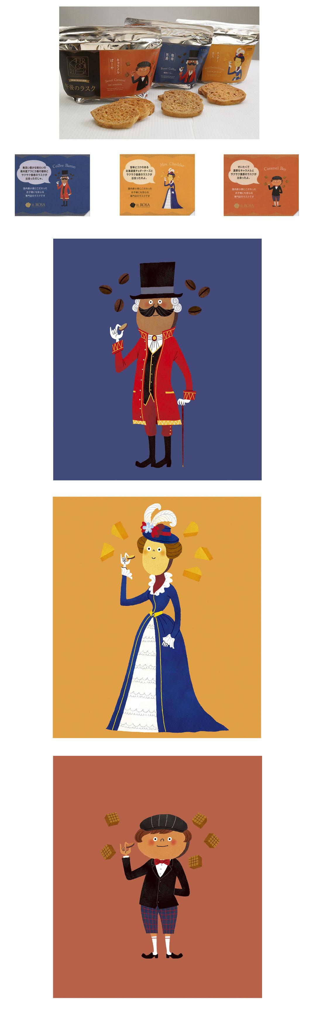 ラスクのパッケージキャラクター3種類のイラスト