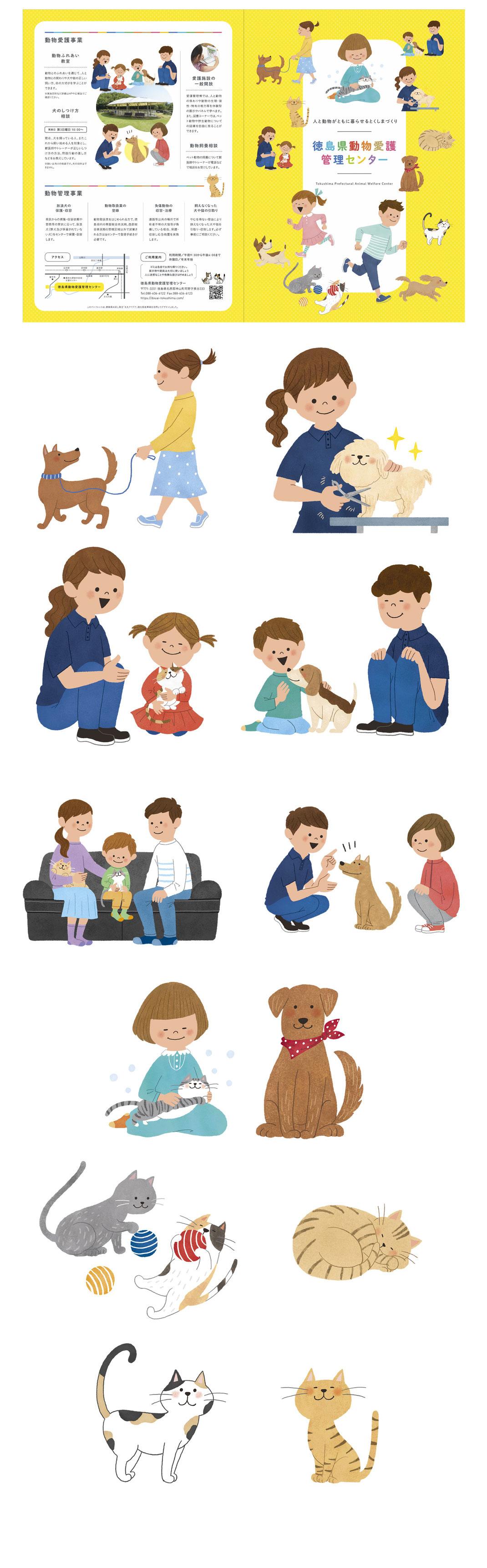 動物愛護 犬 猫 人々 イラスト