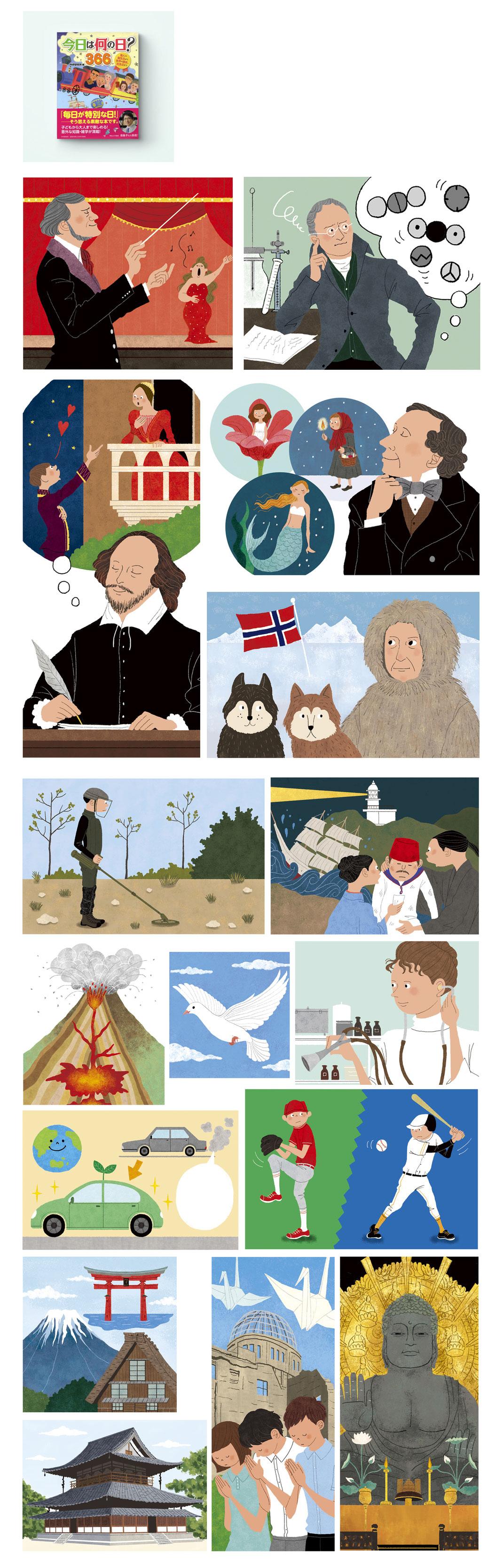世の中の歴史的出来事のイラスト