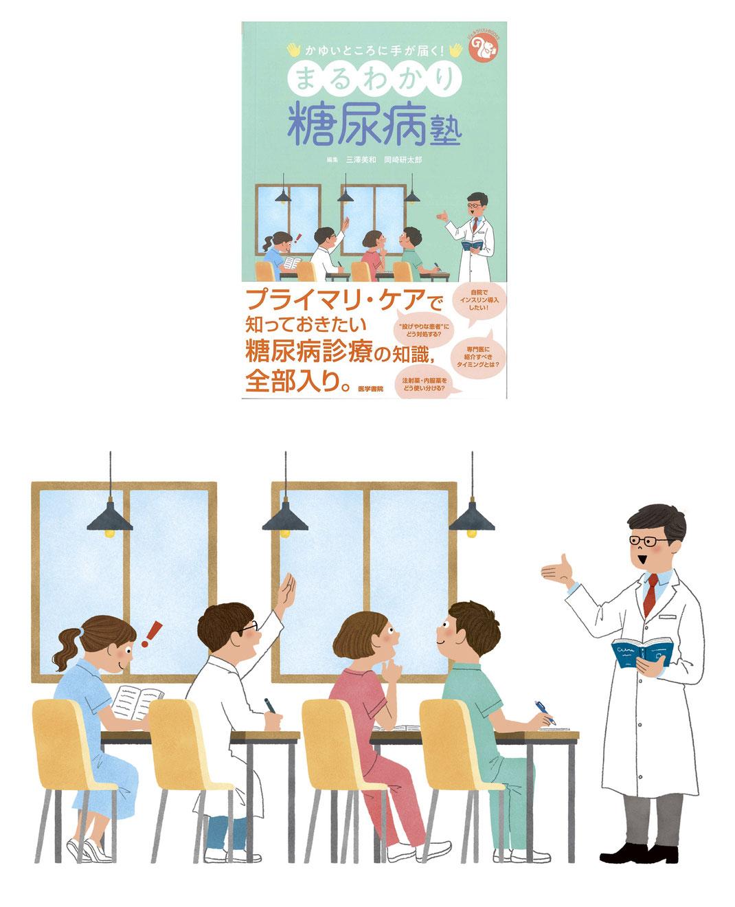 医療従事者 塾 イラスト