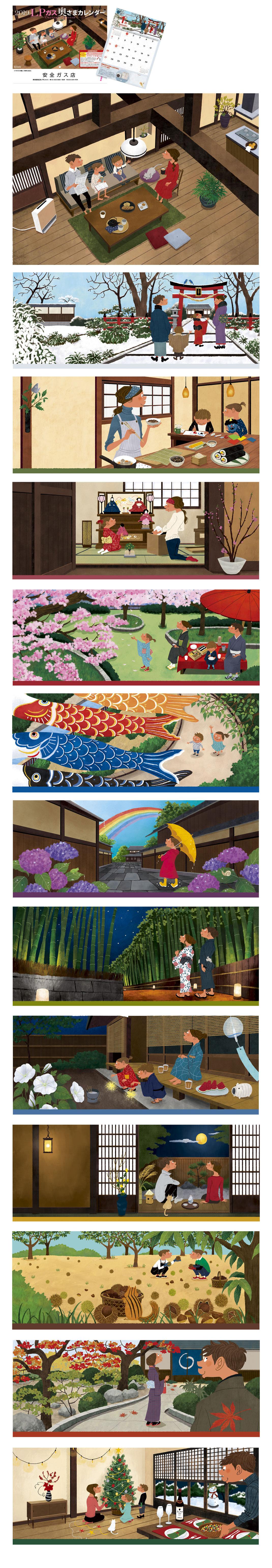 和の雰囲気と季節感のある4人家族のカレンダーイラスト