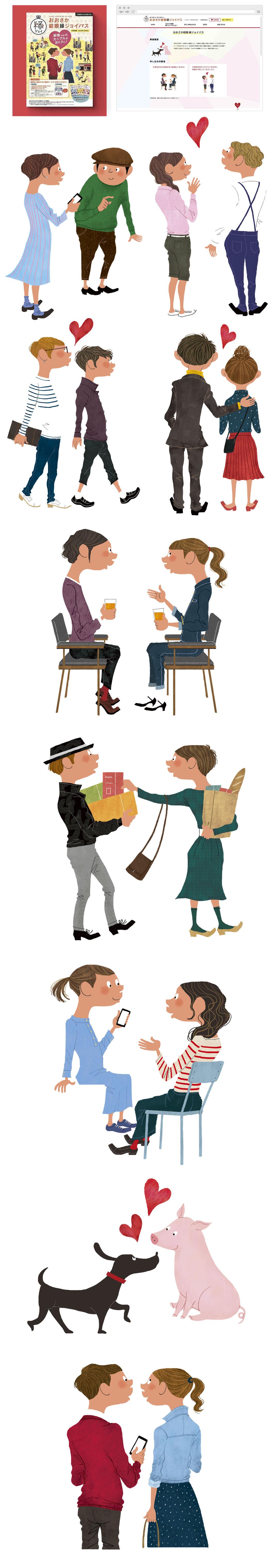 様々なカップルのイラスト