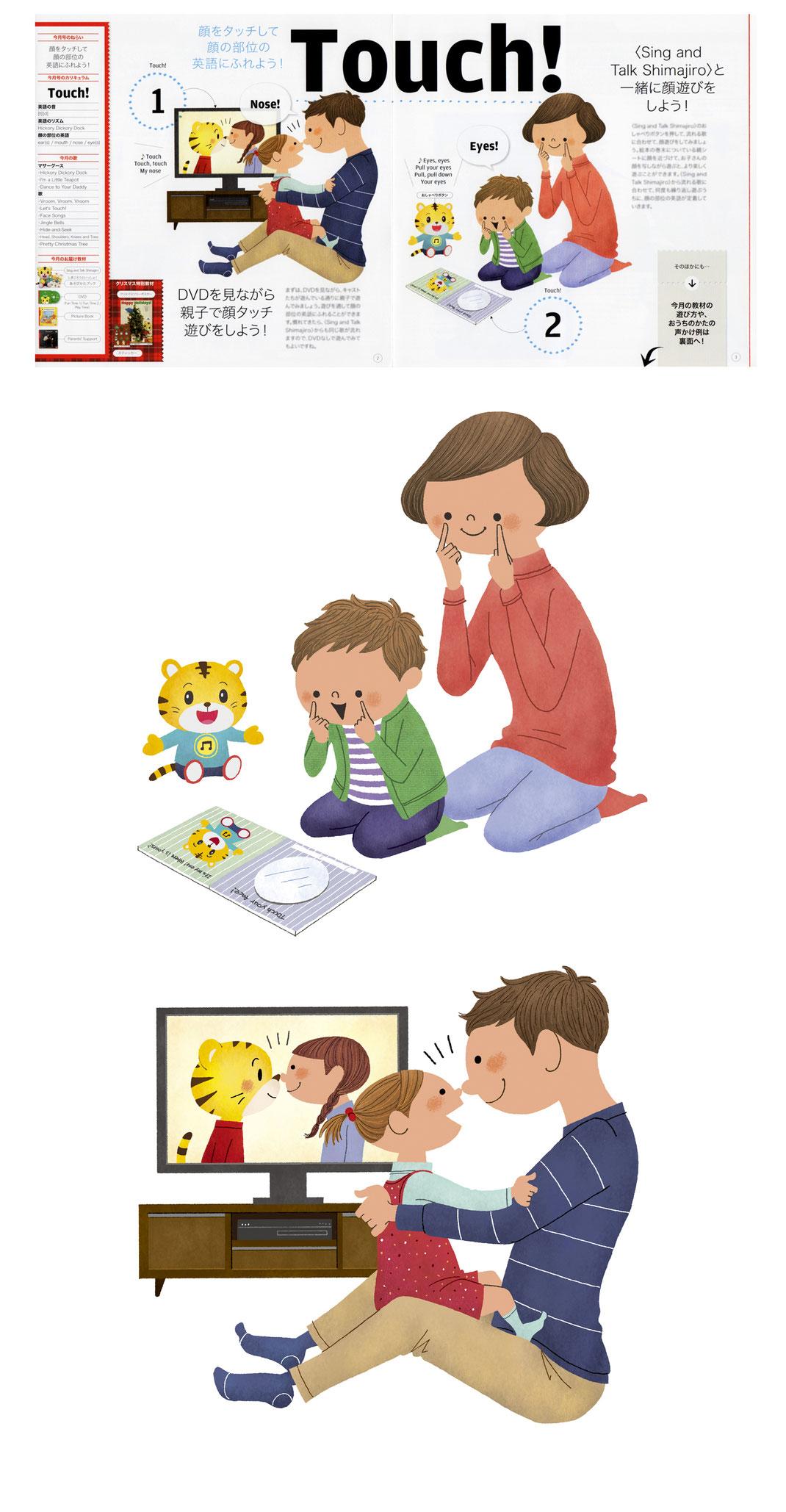 親子で遊びながら楽しく英語の勉強をしているイラスト
