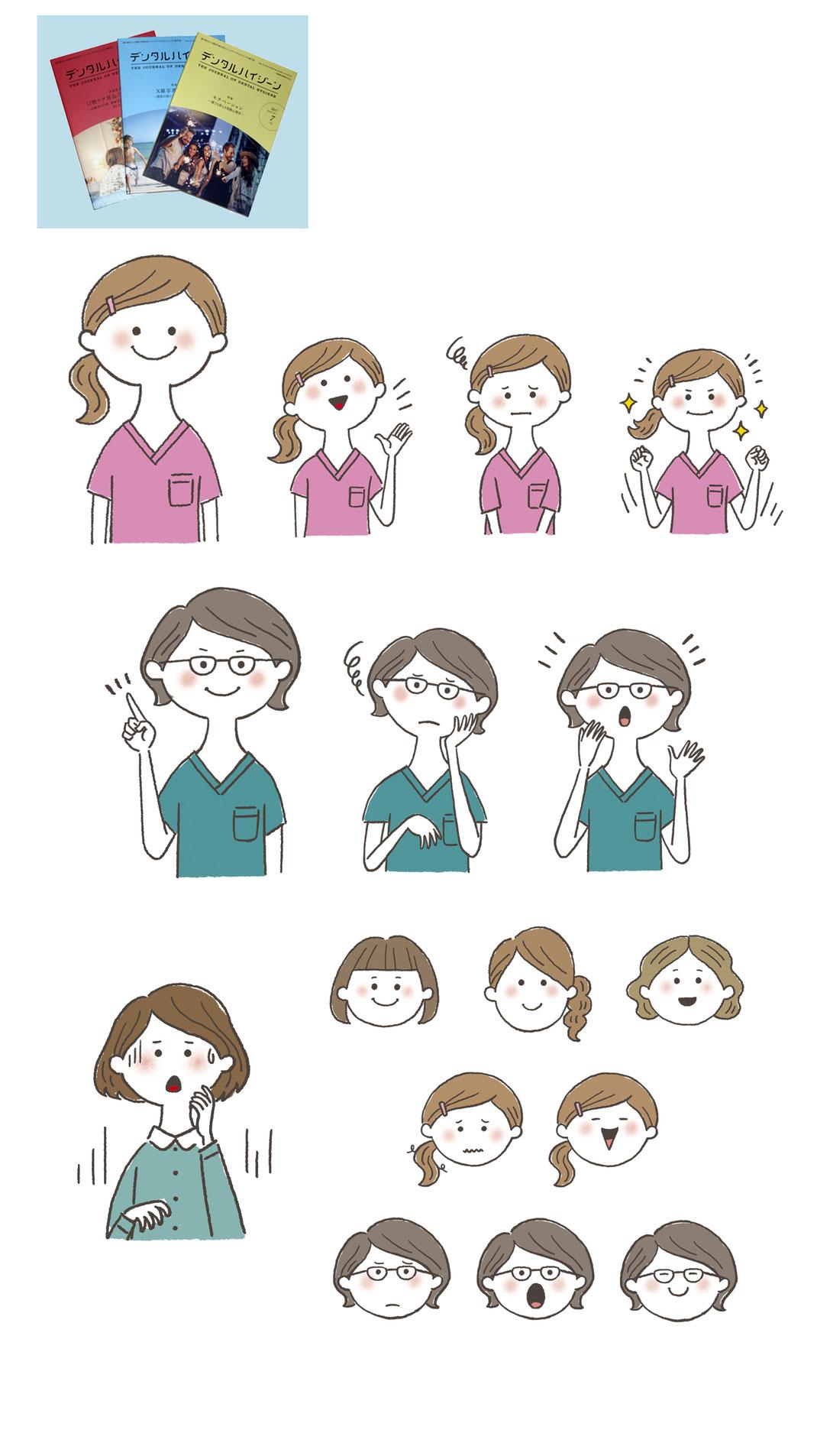 歯科衛生士のイラスト
