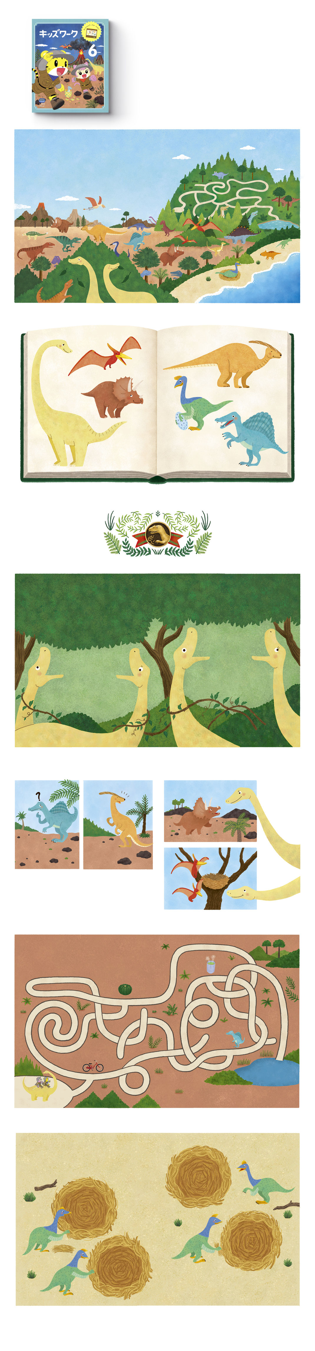 恐竜 こども向け教材