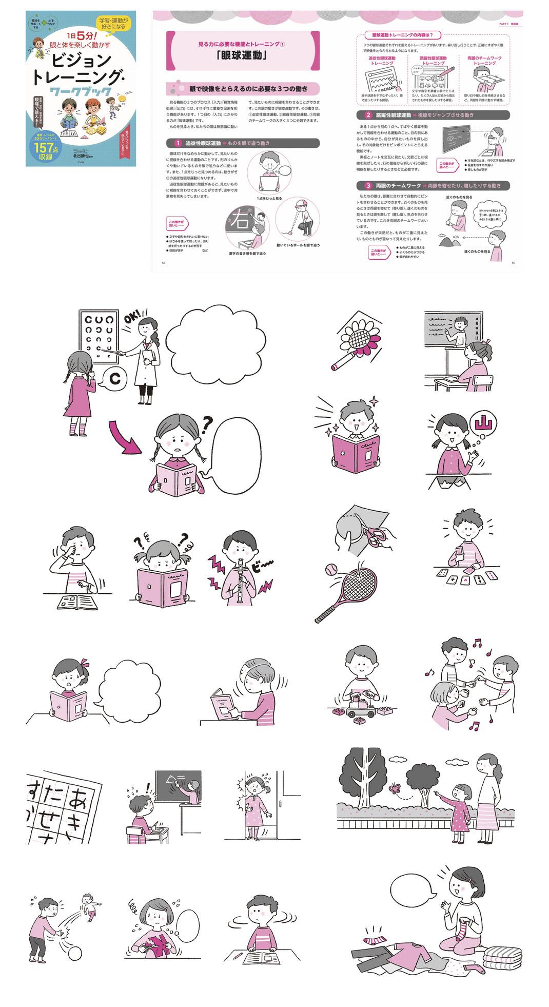 子ども ビジョントレーニング イラスト