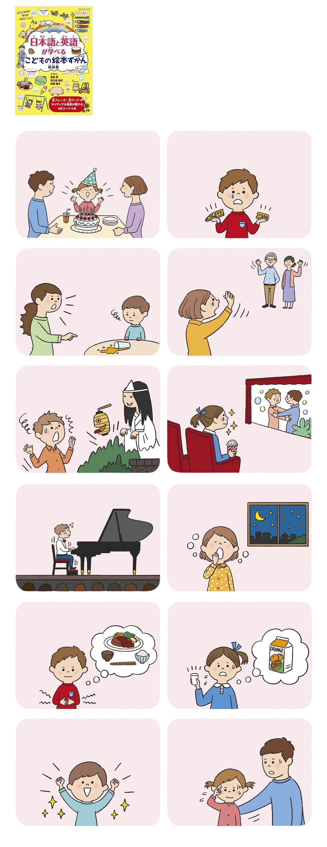 子どもの感情英語表現イラスト