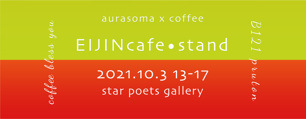 影人カフェ・スタンド 10  2021年10月3日 13時〜17時 京都市・スターポエッツギャラリー