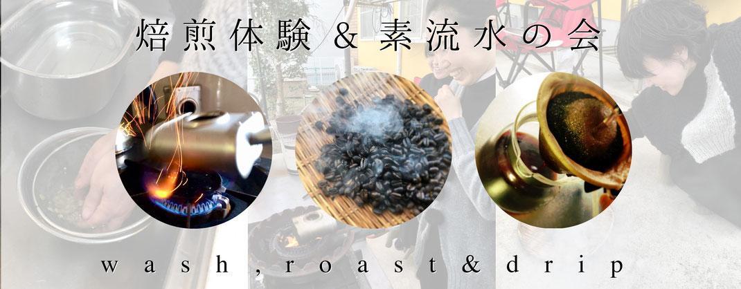 2021年5月8日(土)焙煎体験と素流水の会 @上賀茂