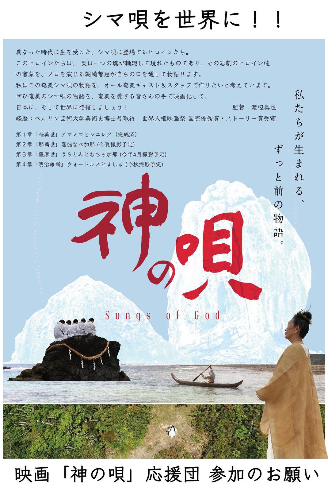 シマ唄を世界に!! 映画「神の唄」応援団 参加のお願い