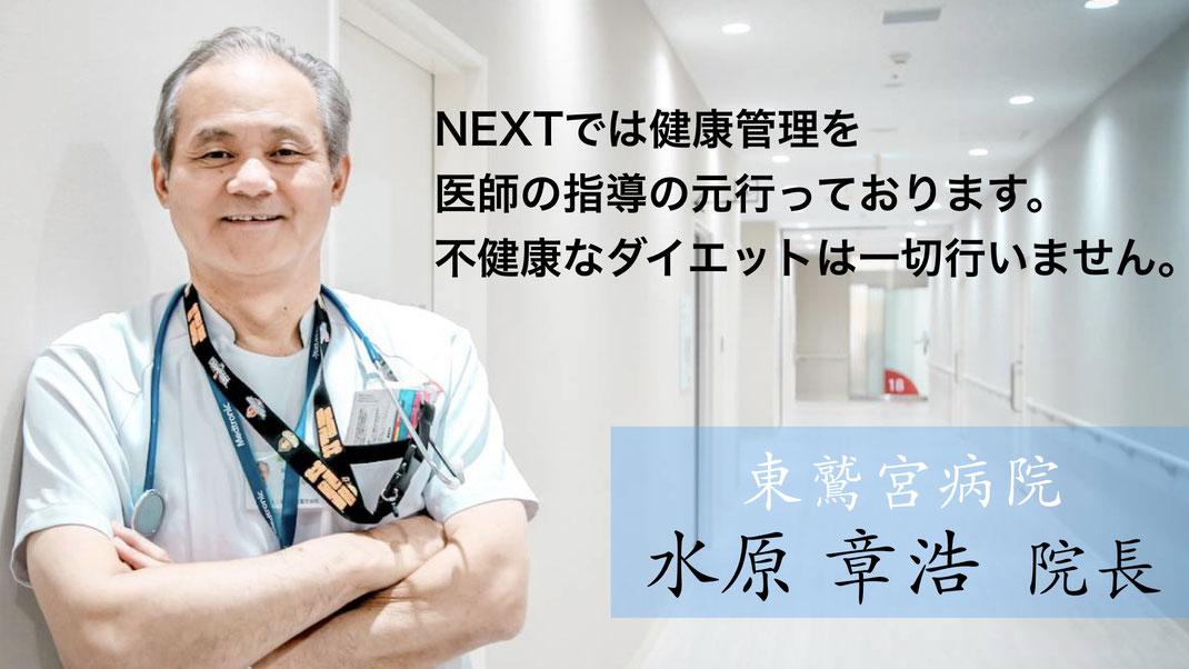 久喜 パーソナルジム 東鷲宮病院 院長 水原章浩 TERMINAL GYM NEXT