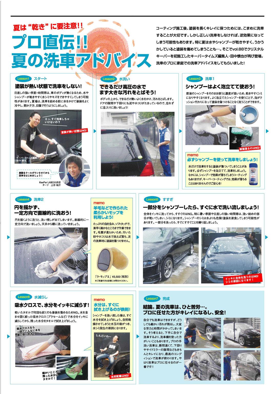 松山市 自動車コーティング   www.matsuyama-coating.com カード全額OK  KeePer正規店 松山・東温・伊予のKeePerカーコーティング   専門店