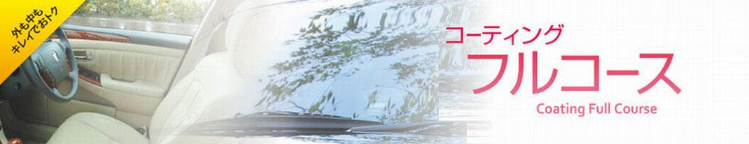 キーパーラボ松山  カーコーティングに、車内清掃といろいろなサイドメニューが一つになったお得なセット。