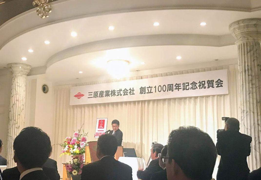 三原産業株式会社 創立100周年記念祝賀会で挨拶されている三原英人社長