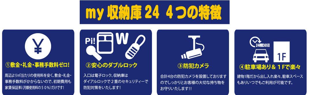 安心安全のmy収納庫24