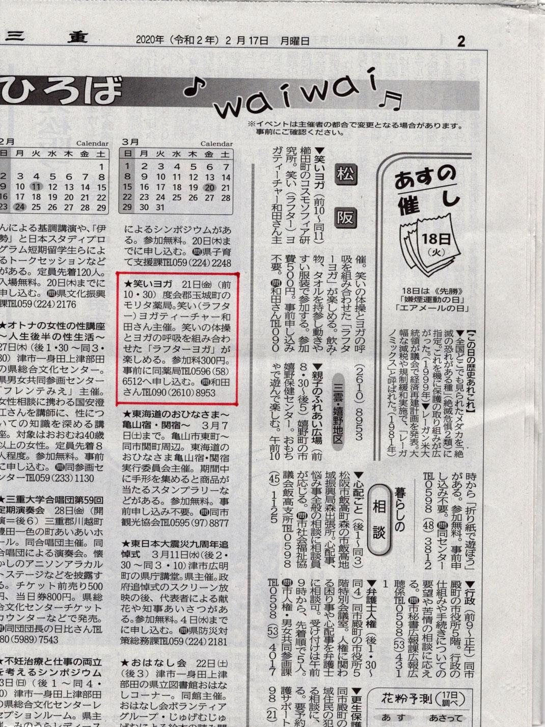 夕刊三重モリタ薬局笑いヨガ20200217掲載