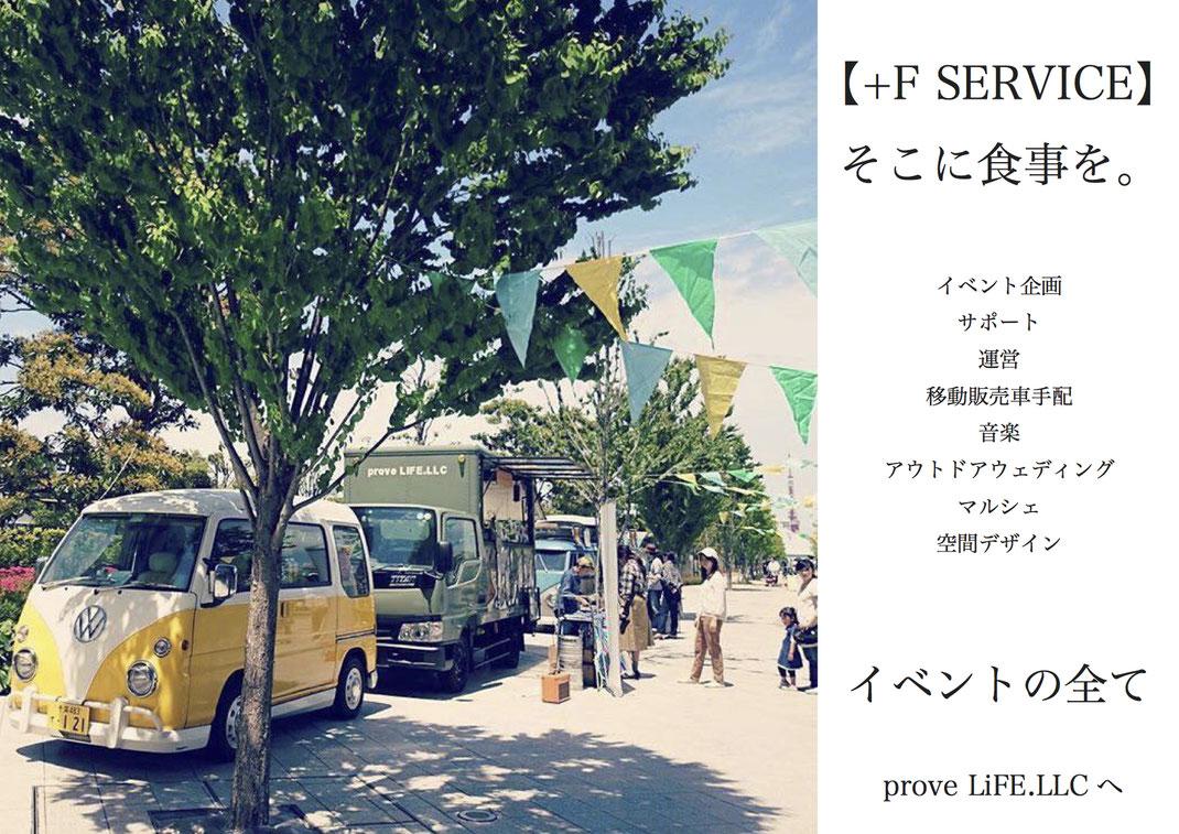 移動販売、イベント、千葉、東京、アウトドアウェディング、マルシェ、レンタル、キッチンカー、価格、空間デザイン、イベント企画、ケータリング