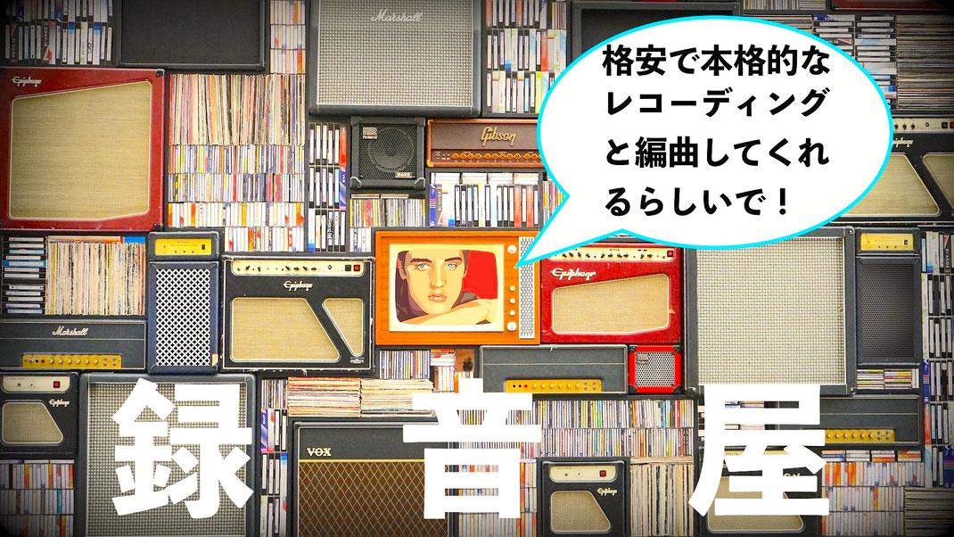 ボーカルレコーディング、弾き語りレコーディングが東京都内で格安