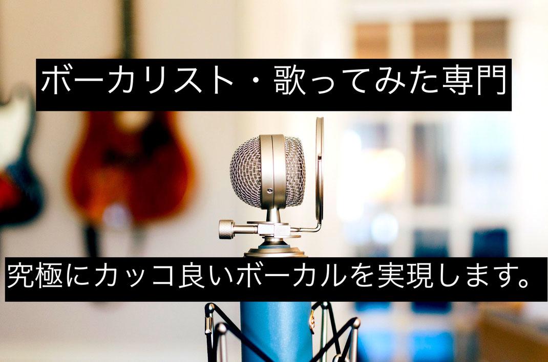 歌の録音、格安レコーディング