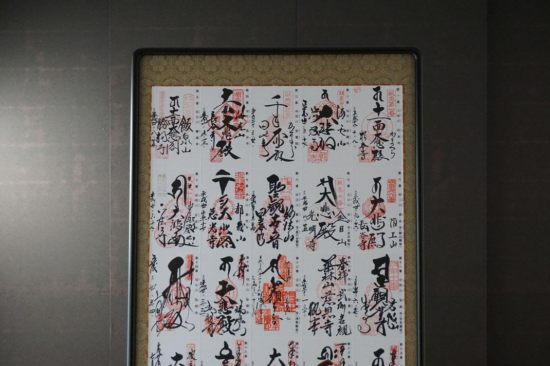 日本百観音霊場・御影札(お札)・額装