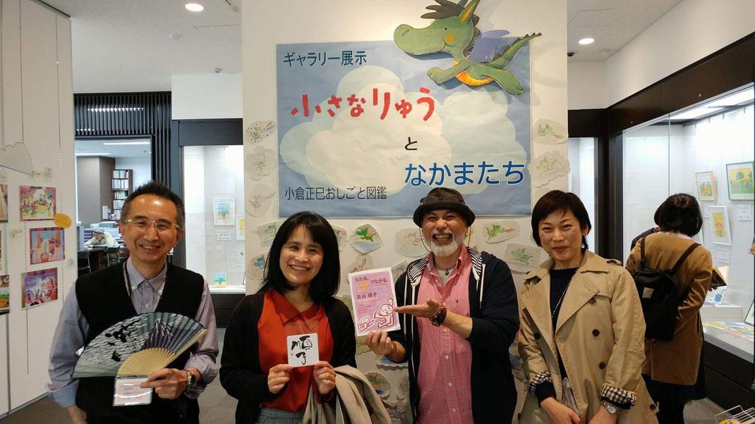 小倉さんにもお会いできました。わ〜い!素敵な人の周りには素敵な人が集まるんだな〜!って実感。