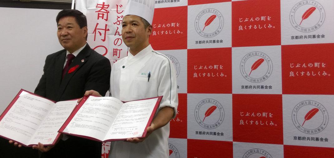 京都府共同募金会理事長と長岡京スイーツ&ブレッド(NSB)代表