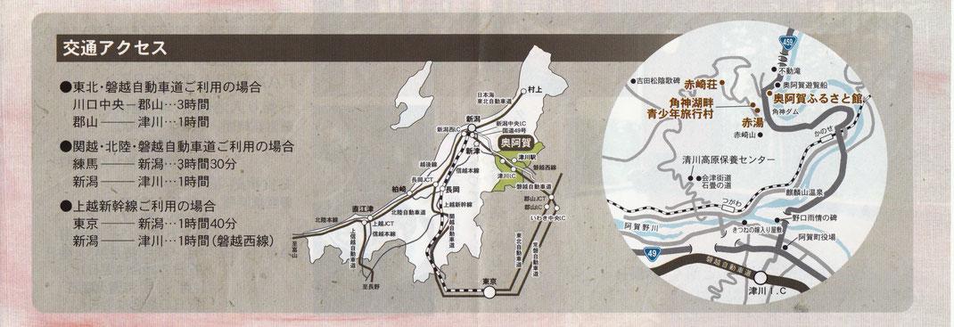 交通アクセス【かのせ温泉 赤崎荘】