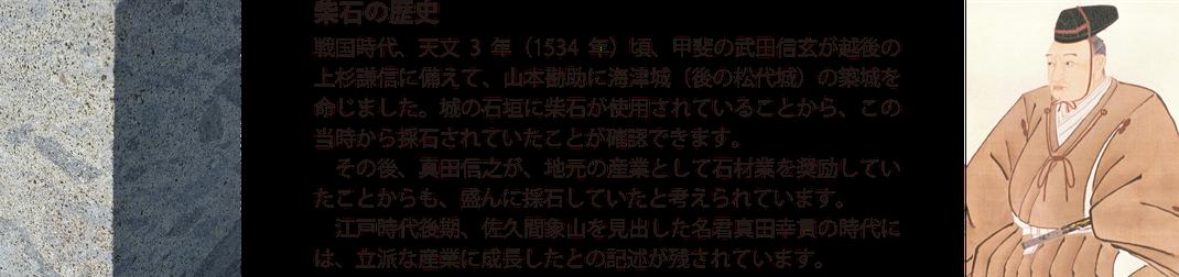 松代柴石の歴史 文章04 マツシロック マツシロックプロジェクト