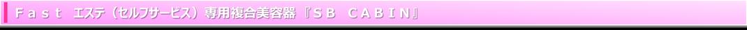 セルフサービス専用複合美容器 『SB CABIN』