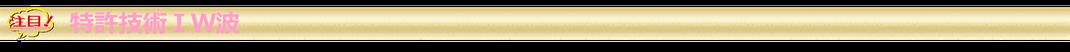 注目SB CABINフェイシャルエステ特許技術IW波 1台8役のセルフサービス専用複合美容器 美肌から脱毛・バストアップ・リフトアップ等全身キレイ