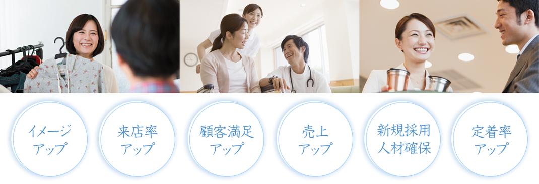 業務用アロマで顧客満足の向上&集客アップ・スタッフの人材確保