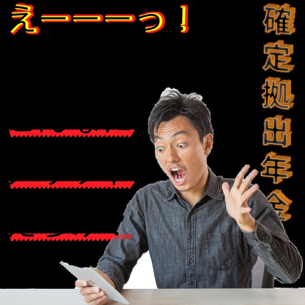 確定拠出年金活用セミナー(supported by Cane 戸塚区